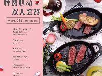 龙湖杭州金沙天街购物中心七夕美食优惠