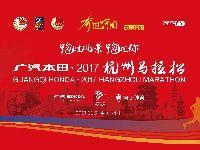 2018杭州马拉松倒计时(持续更新)