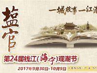 第24届钱江(海宁)观潮节攻略(大咖+美食