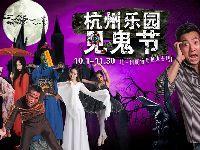 2017杭州乐园秋季主题活动 见鬼节惊悚来
