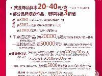 杭州解百购物广场全年打折信息大汇总(
