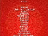2018杭州新开元大酒店临平店年夜饭套餐