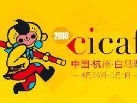 2018杭州国际动漫节倒计时还有多少天