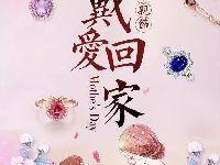 杭州城西银泰百货母亲节活动汇总