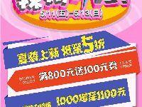 杭州解百购物广场2018母亲节活动