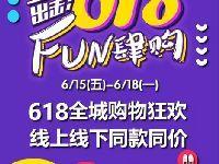 杭州解百购物广场2018端午节活动汇总