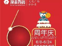 银泰杭州文化广场折扣店2018端午节活动