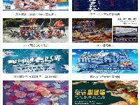 杭州周末活動匯總(持續更新)