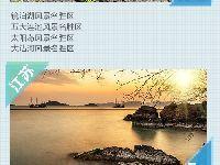 最新名单!国家级风景名胜区增至244处,