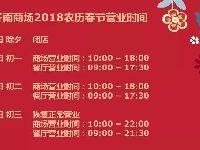 2018济南宜家春节营业时间