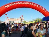 新疆旅游文化美食节在克拉玛依举行