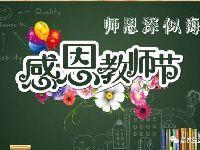 2017教师节晨农生态园门票优惠活动