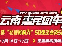 2017昆明第五届惠民团车节时间及地点