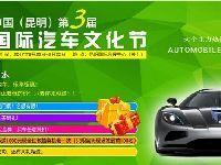 2017昆明第三届国际汽车文化节时间地址