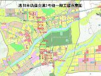 2017洛阳地铁2号线选址意见公示