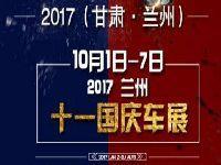 2017兰州十一国际汽车展览会(时间+地点