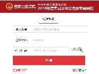 辽宁2018国考网上报名步骤流程