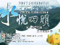 2017四明山旅游节活动攻略(时间+地点+