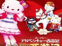 2017宁波Hello Kitty超级冒险西游记详