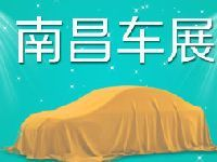 2018南昌车展时间表一览(更新)