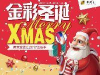 南京金茂汇2017圣诞季打折活动