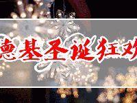2017南京德基广场圣诞节打折活动大汇总