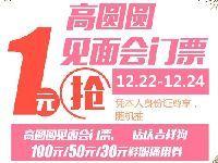 2017南京中央商场新街口店圣诞打折攻略