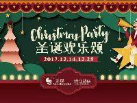 2017南京金鹰珠江路店圣诞节活动