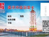 2017办理的南京公园年卡,可以补差价添