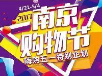 2017南京五一商场打折促销活动汇总(持续