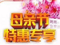 2017南京母亲节商场打折活动汇总