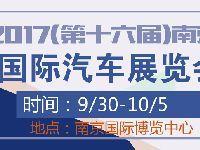 2017南京国际汽车展览会(时间/地点/详情