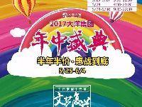 2017南京大洋百货年中&端午节活动大全
