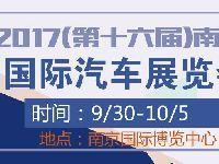 2017南京十一国际车展时间+地点+门票价