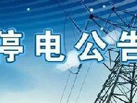2017南京停电通知(持续更新)