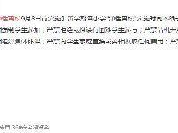 南京小学弹性离校制度2017年9月8日前实