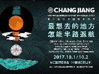 2017长江国际音乐节(时间+地点+门票+阵