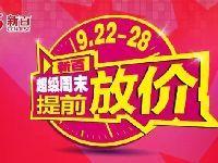 """2017南京新百十一前夕超级周末提前放"""""""