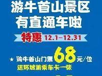 2018南京环城游巴士联票活动信息一览