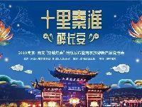 南京2019双城灯会时间(亮灯+灯展+延展