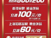 2019南京新百元旦打折活动信息大全