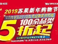 2019南京华润苏果超市元旦打折活动信息