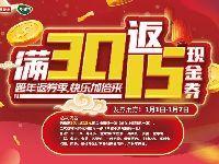 2019南京苏果超市元旦优惠(苏果便利+好
