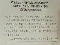 2017南宁东盟会共放假几天