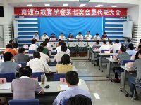南通市教育学会召开第七次会员代表大会