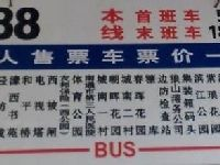 南通88路公交线路查询