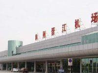 泉州晋江国际机场服务热线大全