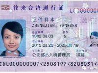泉州台湾通行证微信预约办理流程