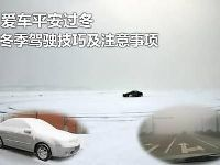冬季用车安全常识