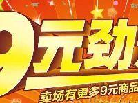 大润发韶关店2月22日至3月8日优惠信息
